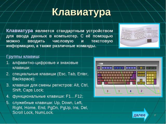 * Клавиатура Клавиатура является стандартным устройством для ввода данных в к...