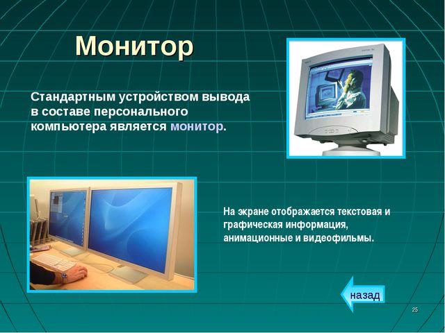 * Монитор Стандартным устройством вывода в составе персонального компьютера я...