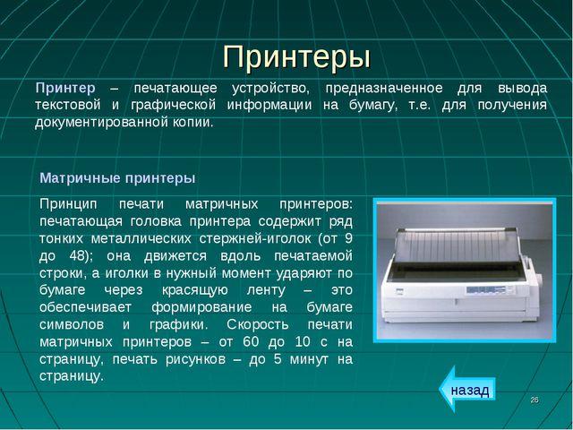 * Принтеры Принтер – печатающее устройство, предназначенное для вывода тексто...