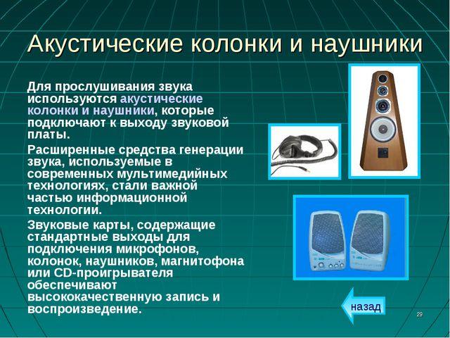* Акустические колонки и наушники Для прослушивания звука используются акусти...