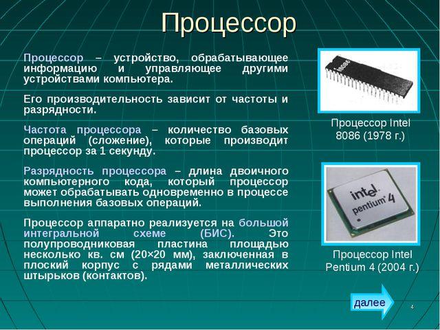 * Процессор Процессор – устройство, обрабатывающее информацию и управляющее д...