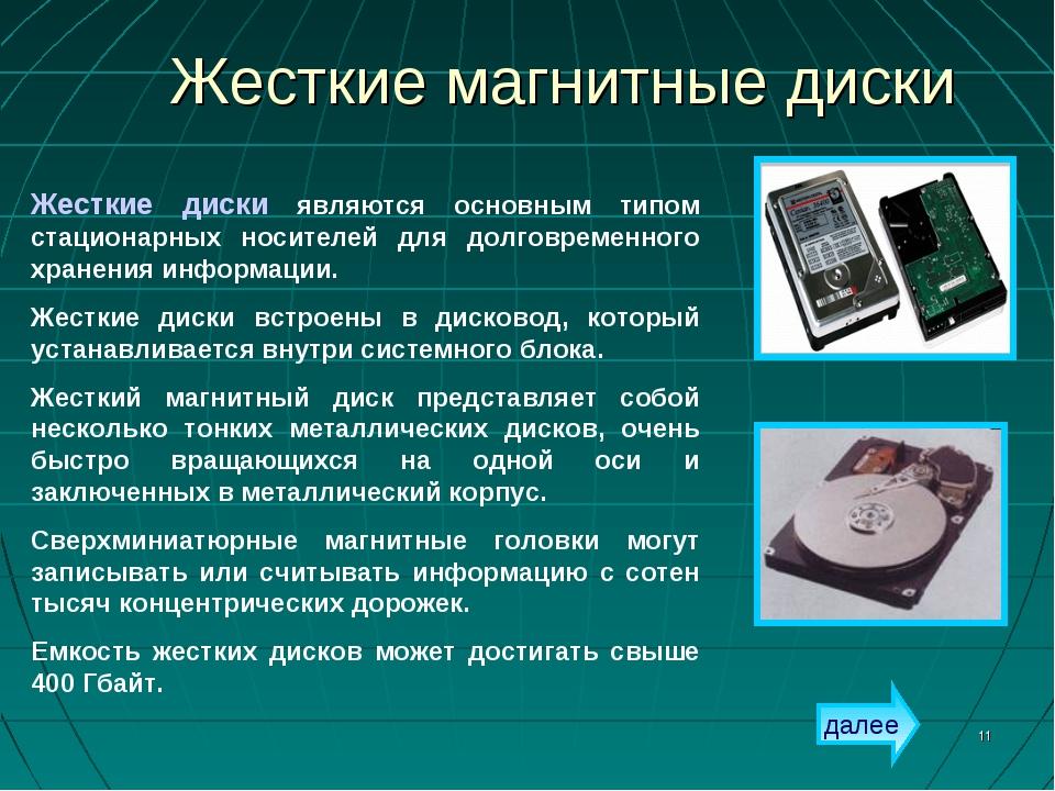 * Жесткие магнитные диски Жесткие диски являются основным типом стационарных...