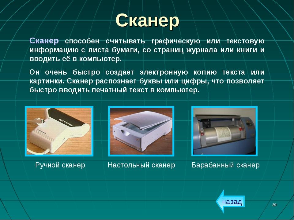 * Сканер Сканер способен считывать графическую или текстовую информацию с лис...