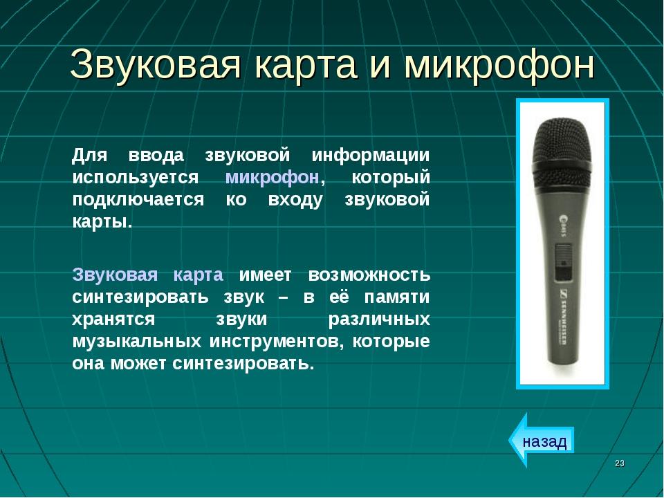 * Звуковая карта и микрофон Для ввода звуковой информации используется микроф...
