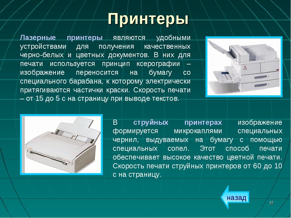 * Принтеры Лазерные принтеры являются удобными устройствами для получения кач...