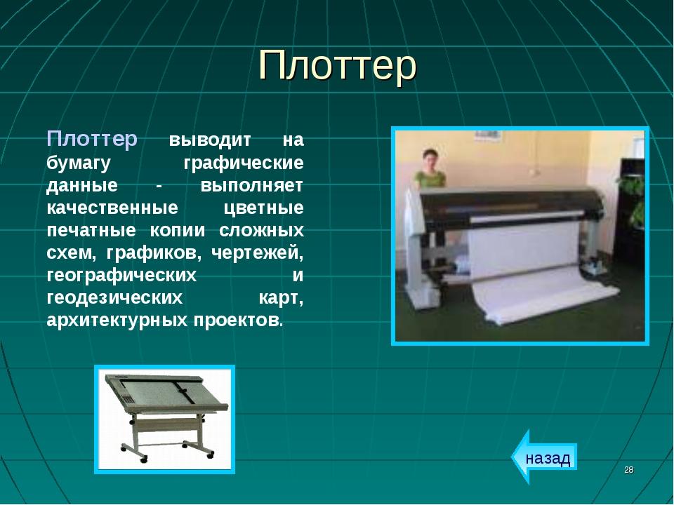 * Плоттер выводит на бумагу графические данные - выполняет качественные цветн...