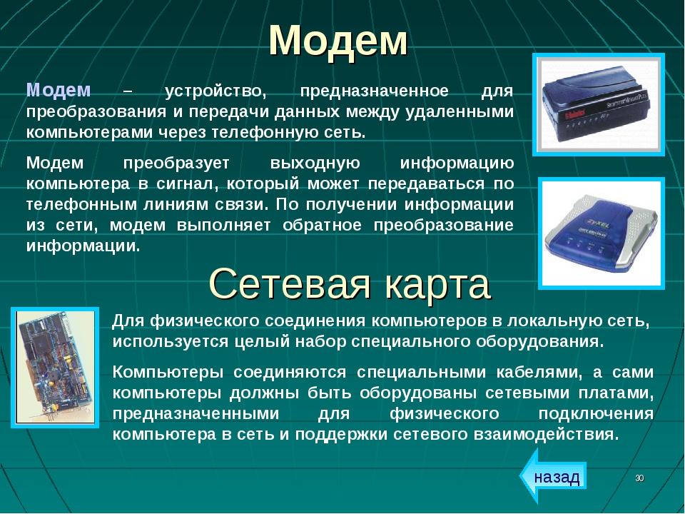 * Модем Модем – устройство, предназначенное для преобразования и передачи дан...