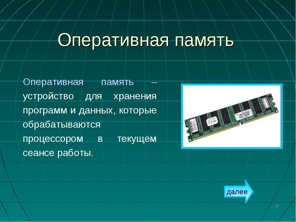 * Оперативная память Оперативная память – устройство для хранения программ и...