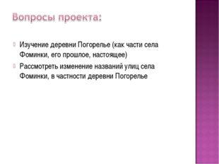Изучение деревни Погорелье (как части села Фоминки, его прошлое, настоящее) Р