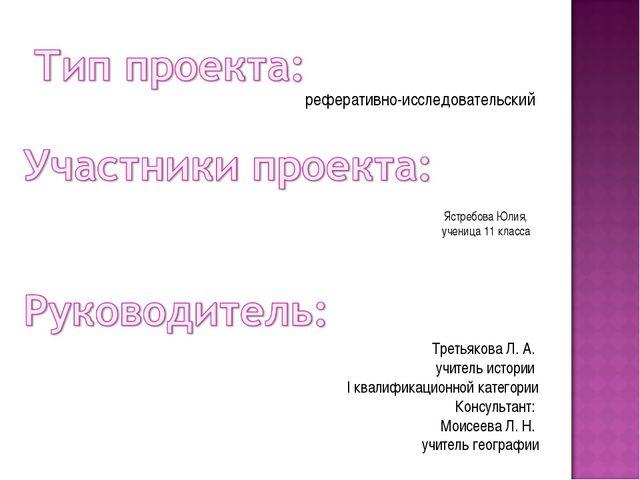 реферативно-исследовательский Ястребова Юлия, ученица 11 класса Третьякова Л....