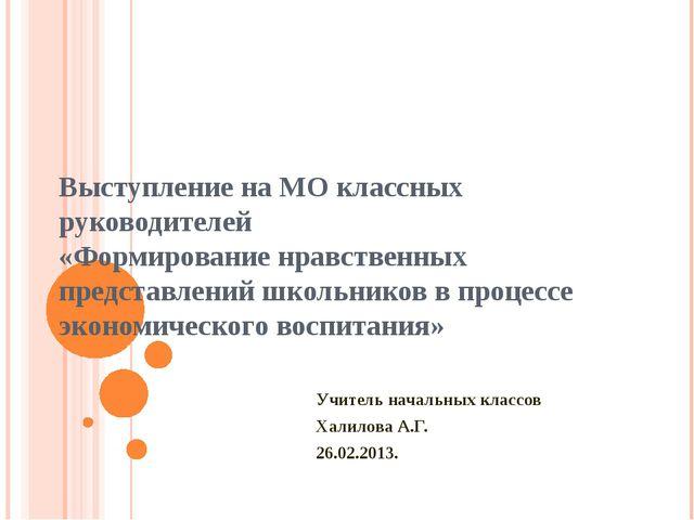 Выступление на МО классных руководителей «Формирование нравственных представл...