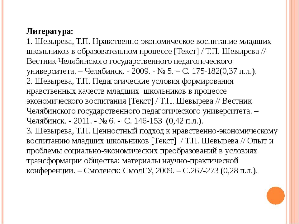 Литература: 1. Шевырева, Т.П. Нравственно-экономическое воспитание младших шк...
