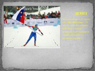 Паралимпийский девиз звучит так: «Дух в движении». Он ярко и точно подчеркива