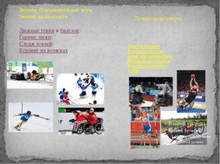 . Тяжёлая атлетика Велосипедный спорт Дзюдо для слабовидящих Фехтование на ко