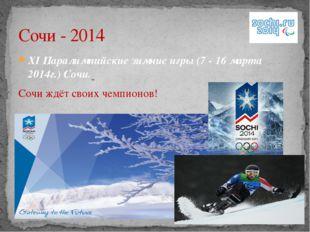 XI Паралимпийские зимние игры (7 - 16 марта 2014г.) Сочи. Сочи ждёт своих чем