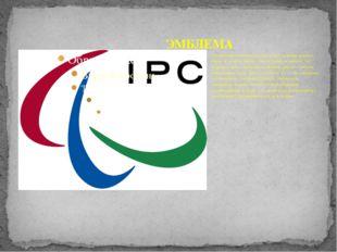 Паралимпийская эмблема состоит из трех полусфер красного, синего и зеленого ц