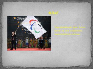 Паралимпийский флаг белого цвета, на нем изображена паралимпийская эмблема. Ф