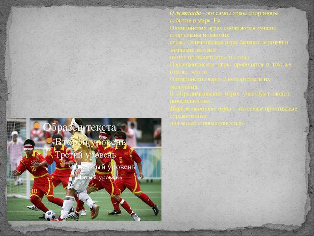 Олимпиада - это самое яркое спортивное событие в мире. На Олимпийских играх с...