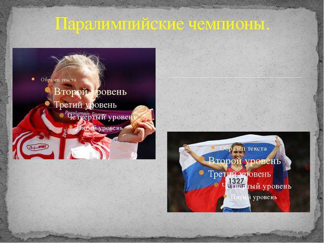 Паралимпийские чемпионы.