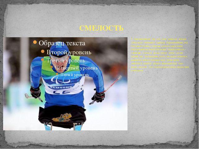 У Паралимпийских игр есть свои ценности, которые лучше всего описывают характ...