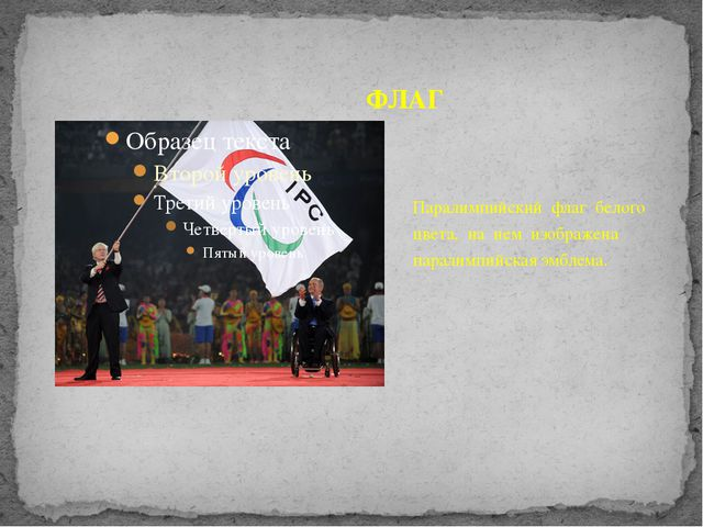 Паралимпийский флаг белого цвета, на нем изображена паралимпийская эмблема. Ф...