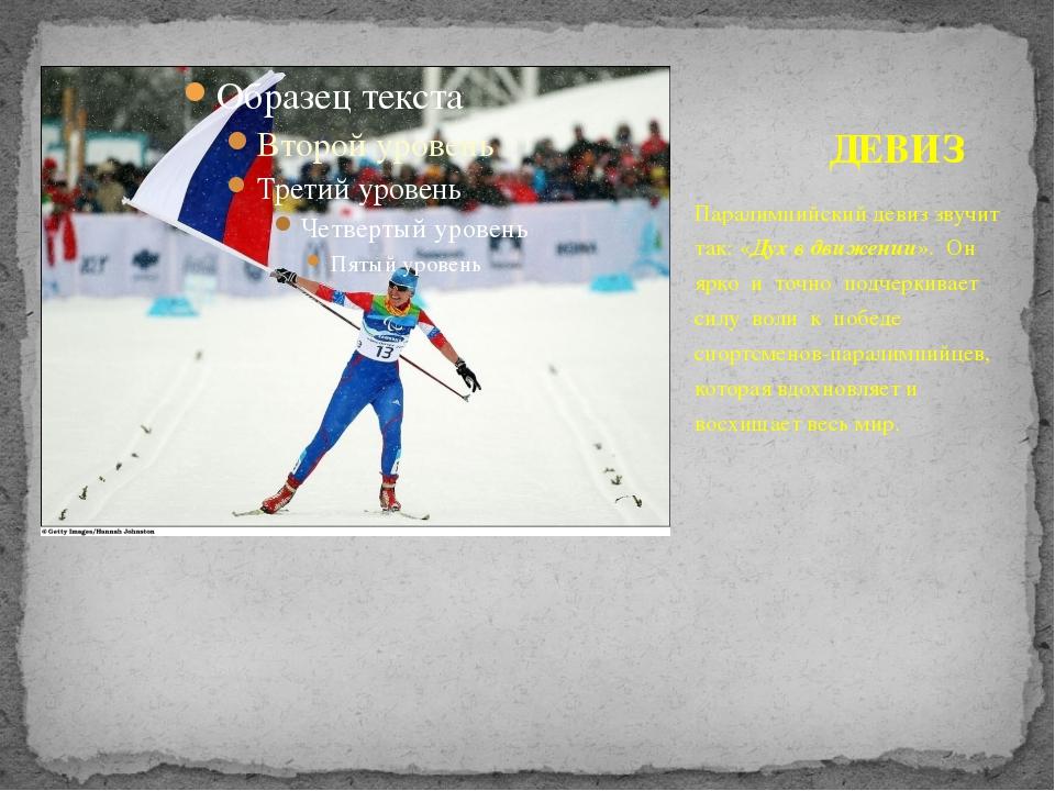 Паралимпийский девиз звучит так: «Дух в движении». Он ярко и точно подчеркива...