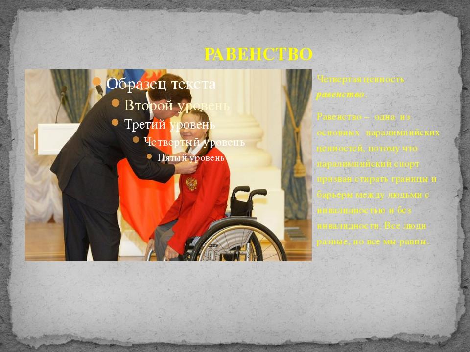 Четвертая ценность равенство. Равенство – одна из основных паралимпийских цен...