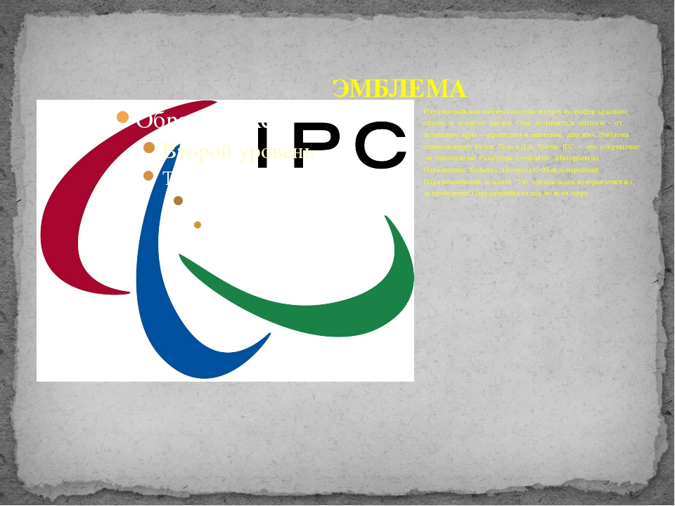 Паралимпийская эмблема состоит из трех полусфер красного, синего и зеленого ц...