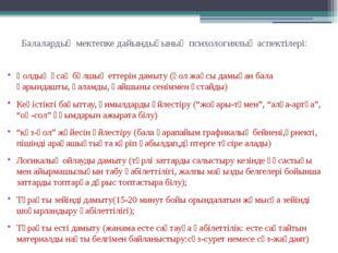 Балалардың мектепке дайындығының психологиялық аспектілері: Қолдың ұсақ бұлшы