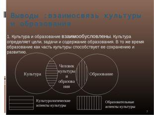Выводы :взаимосвязь культуры и образования * Культурологические аспекты культ