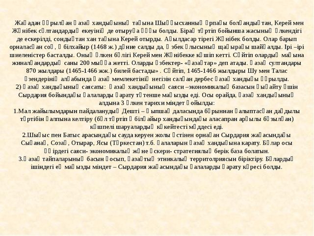 Жаңадан құрылған Қазақ хандығының тағына Шыңғысханның ұрпағы болғандықтан, К...