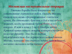 Московская наступательная операция Тактика борьбы была направлена на изматы