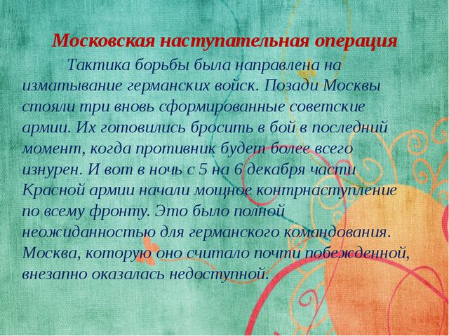 Московская наступательная операция Тактика борьбы была направлена на изматы...