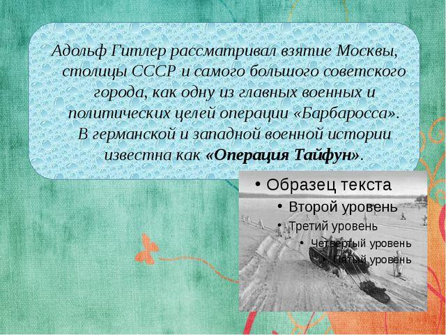 Адольф Гитлер рассматривал взятие Москвы, столицы СССР и самого большого сов...