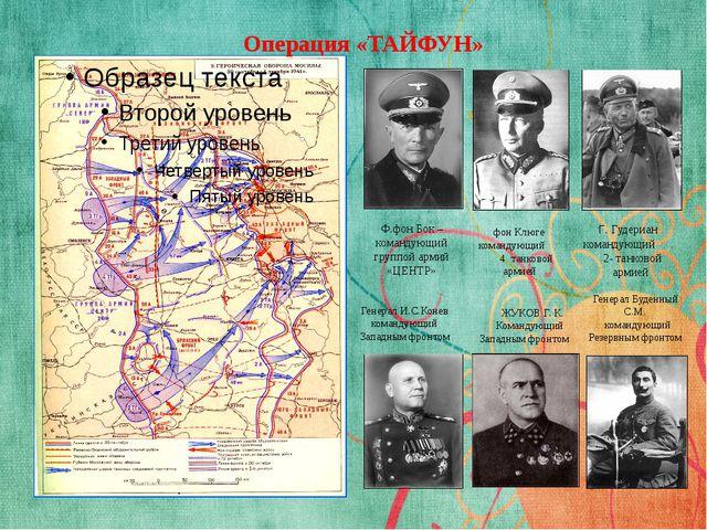 Ф.фон Бок – командующий группой армий «ЦЕНТР» фон Клюге командующий 4 танков...