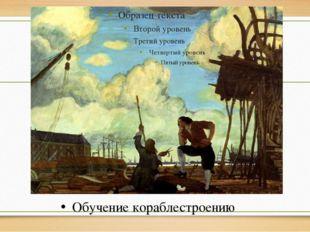 Обучение кораблестроению