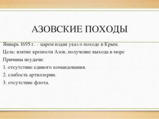 АЗОВСКИЕ ПОХОДЫ Январь 1695 г. – царем издан указ о походе в Крым. Цель: взят