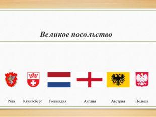 Великое посольство Кёнигсберг Рига Голландия Англия Австрия Польша