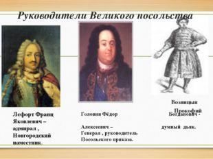 Руководители Великого посольства Возницын Прокофий Лефорт Франц Яковлевич – а
