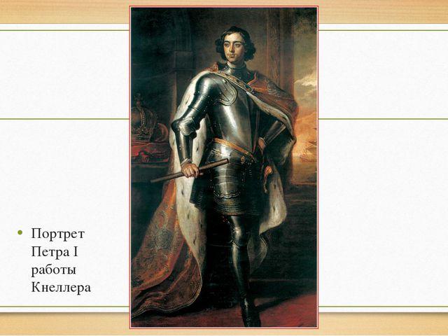 Портрет Петра I работы Кнеллера