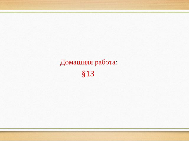 Домашняя работа: §13