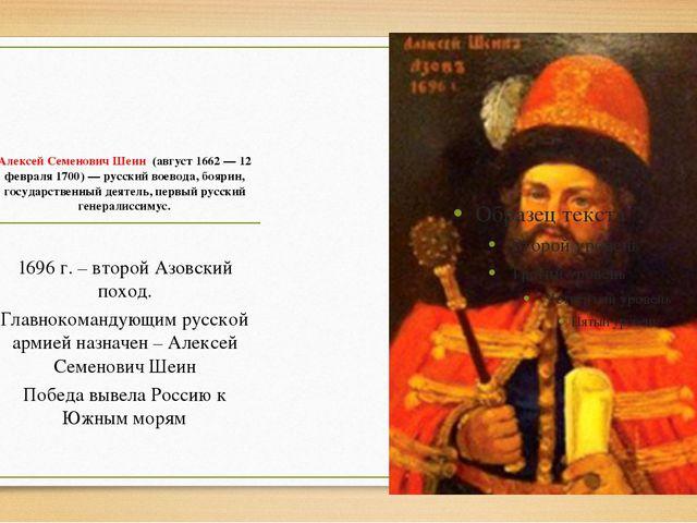 Алексей Семенович Шеин (август 1662 — 12 февраля 1700) — русский воевода, бо...