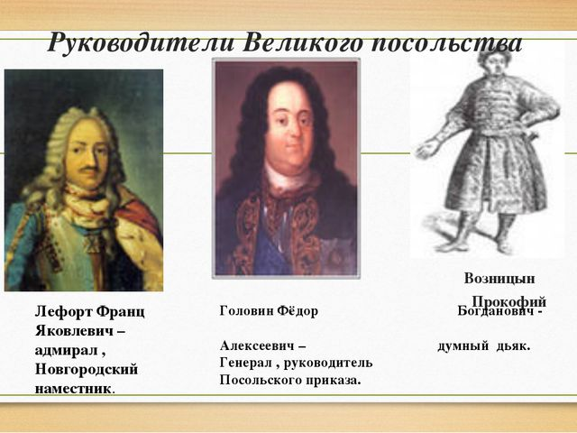 Руководители Великого посольства Возницын Прокофий Лефорт Франц Яковлевич – а...