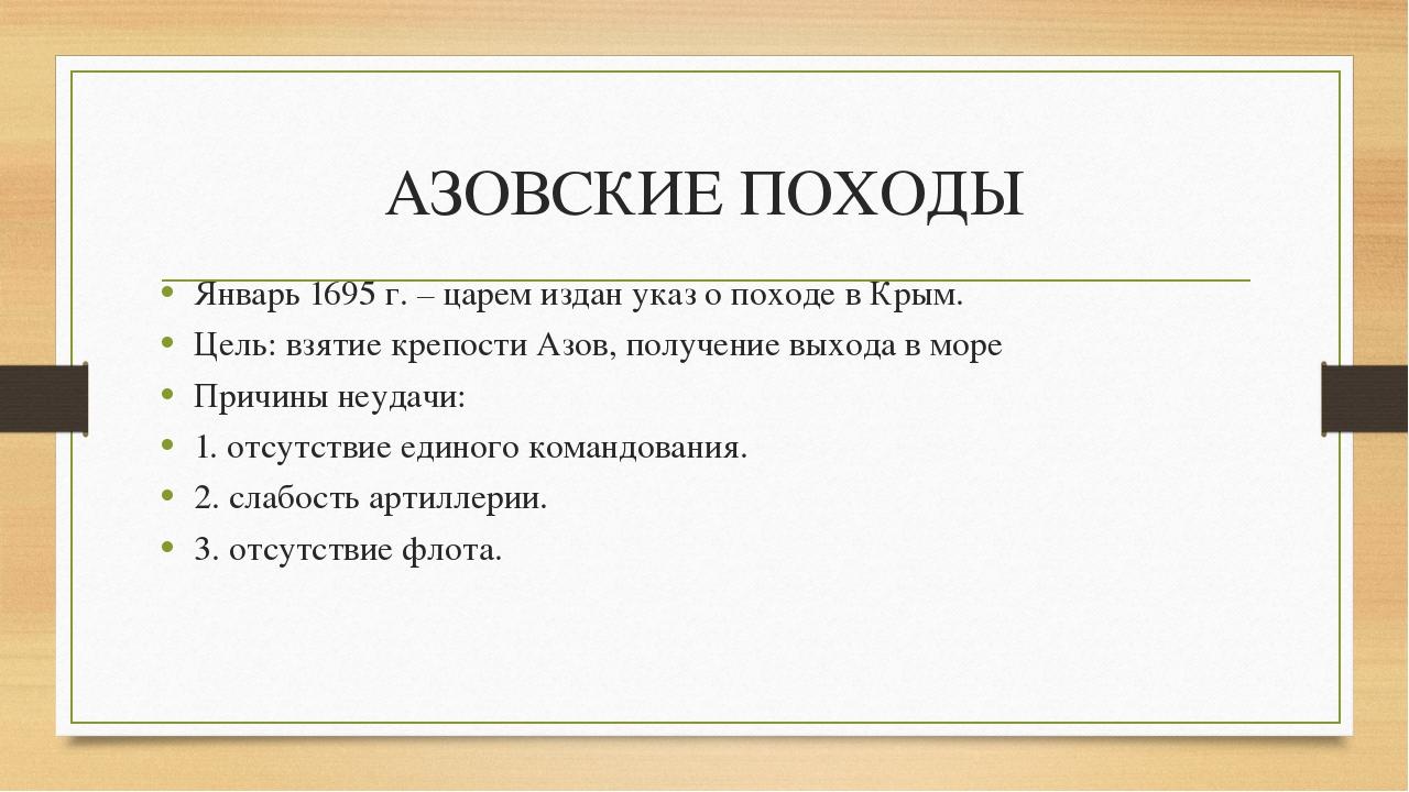 АЗОВСКИЕ ПОХОДЫ Январь 1695 г. – царем издан указ о походе в Крым. Цель: взят...