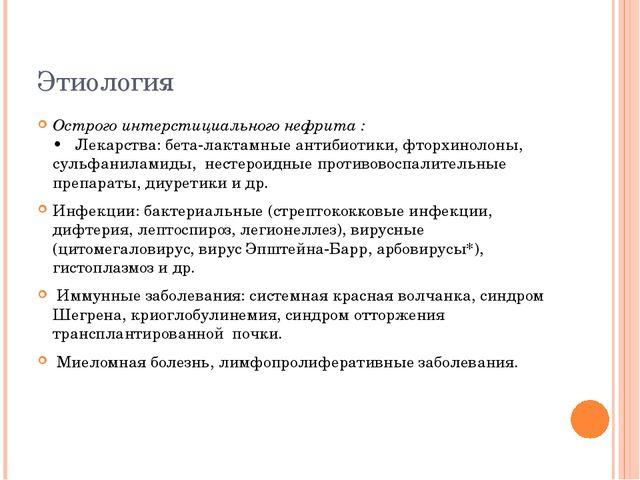 Этиология Острого интерстициального нефрита: • Лекарства: бета-лактамные а...