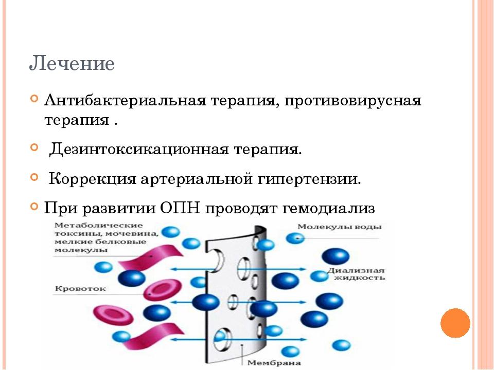 Лечение Антибактериальная терапия, противовирусная терапия . Дезинтоксикацион...