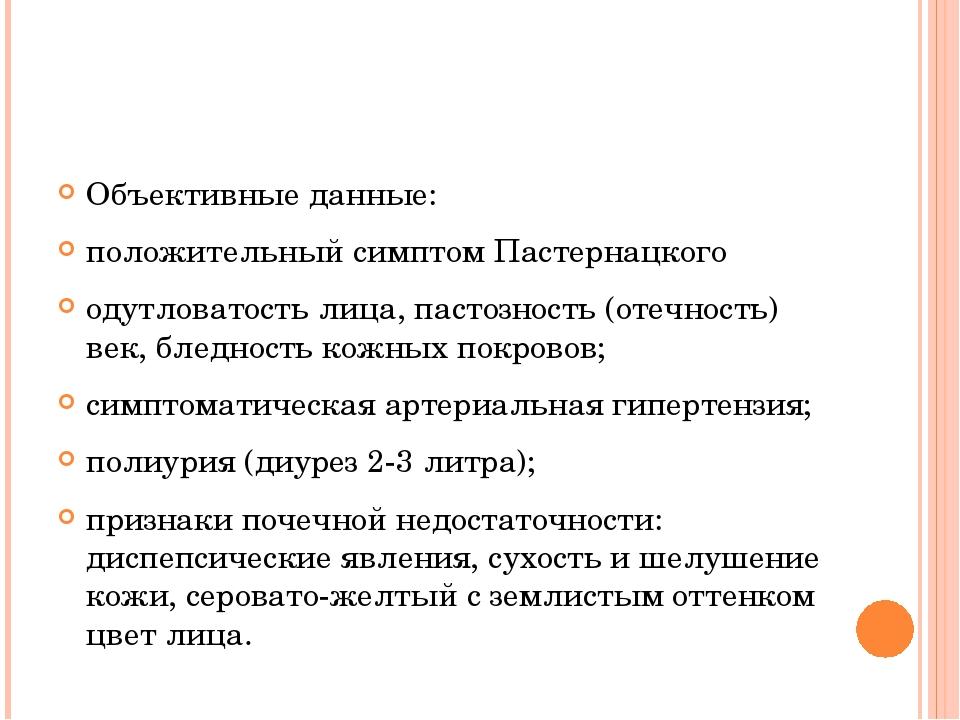 Объективные данные: положительный симптом Пастернацкого одутловатость лица,...