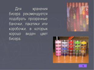 Для хранения бисера рекомендуется подобрать прозрачные баночки, пакетики ил