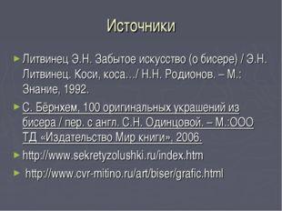 Источники Литвинец Э.Н. Забытое искусство (о бисере) / Э.Н. Литвинец. Коси, к