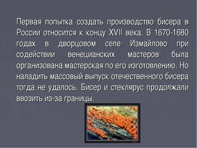 Первая попытка создать производство бисера в России относится к концу XVII в...